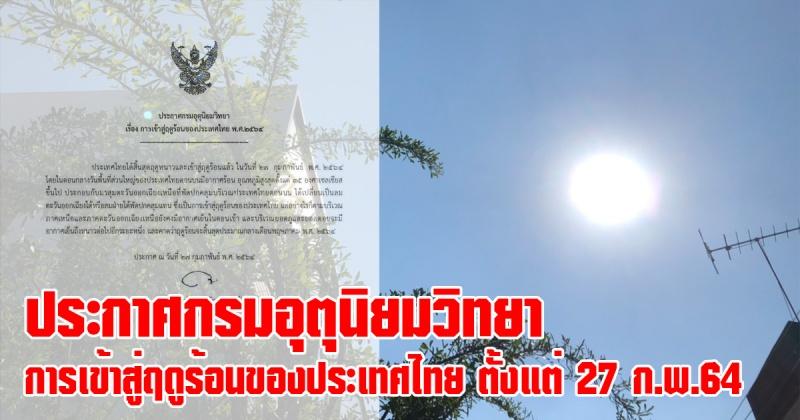 """ประกาศกรมอุตุนิยมวิทยา """"การเข้าสู่ฤดูร้อนของประเทศไทย"""""""