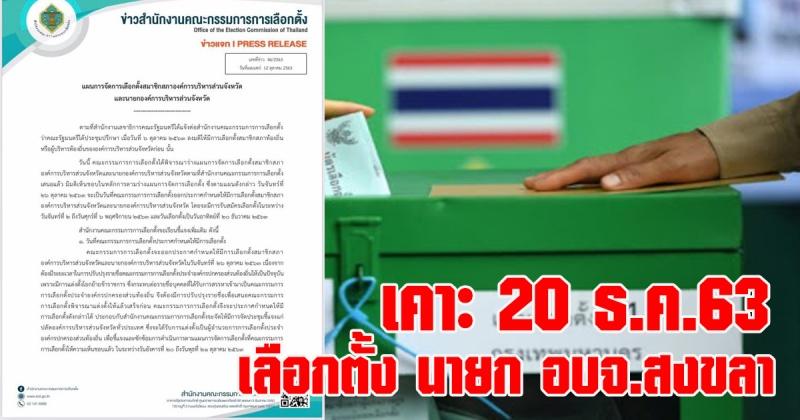 เตรียมพร้อม! เลือกตั้งสมาชิกสภาองค์การบริหารส่วนจังหวัดและนายกองค์การบริหารส่วนจังหวัด 20 ธันวาคม 2563