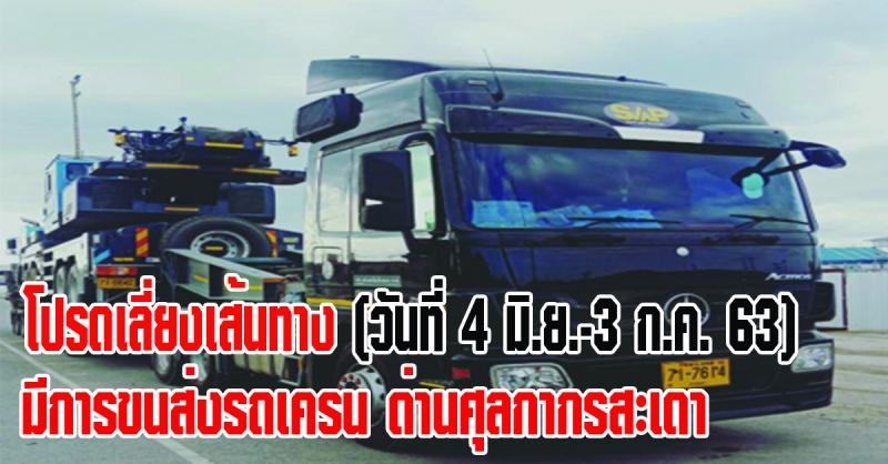 สะเดา | โปรดหลีกเลี่ยงเส้นทาง (ทางหลวง) ในวันที่ 4 มิถุนายน 2563 - 3 กรกฎาคม 2563 ระยะเวลารวม 30 วัน ดำเนินการขนส่งรถเครน น้ำหนัก 55 ตัน และ รถกัดถนน น้ำหนัก 50 ตัน