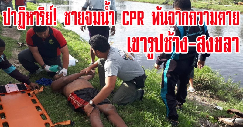 สงขลา | ปาฏิหาริย์ CPR ชายจมน้ำ พ้นจากความตาย !!