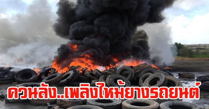 ควนลัง   เพลิงไหม้ยางรถยนต์บริเวณบ่อขยะ