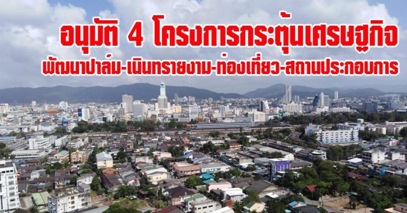 ครม.อนุมัติ 4 โครงการกระตุ้นเศรษฐกิจ พัฒนาปาล์ม-เนินทรายงาม-ท่องเที่ยว- สถานประกอบการ