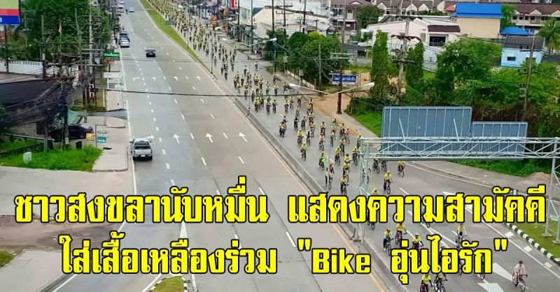 """ชาวสงขลานับหมื่น พร้อมใจแสดงความสามัคคี ใส่เสื้อเหลืองร่วม """"Bike อุ่นไอรัก"""""""
