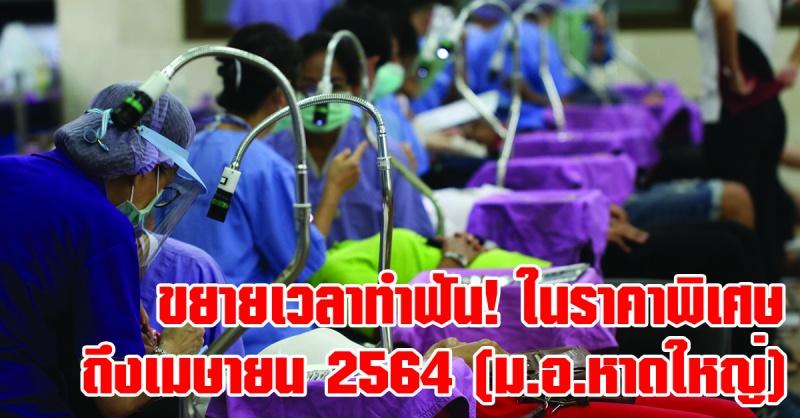 หาดใหญ่   ข่าวดี! ขยายเวลาทำฟันกับนักศึกษาทันตแพทย์ (มีตั้งแต่ไม่มีค่าบริการ  และจ่ายครึ่งราคา) ตั้งแต่วันนี้ - 30 เมษายน 2564