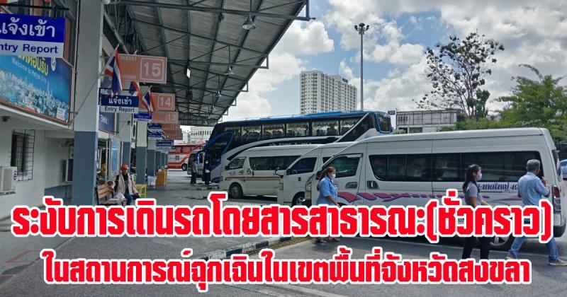 สงขลา   ระงับการเดินรถโดยสารสาธารณะ เป็นการชั่วคราวในสถานการณ์ฉุกเฉินในเขตพื้นที่จังหวัดสงขลา