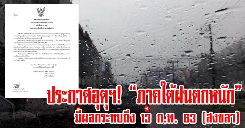 """สงขลา   ประกาศอุตุฯ! """"ภาคใต้ฝนตกหนัก"""" มีผลกระทบถึง 13 กุมภาพันธ์ 2563"""