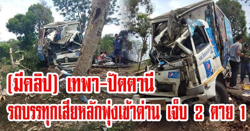 (มีคลิป) เทพา-ปัตตานี | รถบรรทุกเสียหลักพุ่งเข้าด่าน เจ็บ 2 ตาย 1