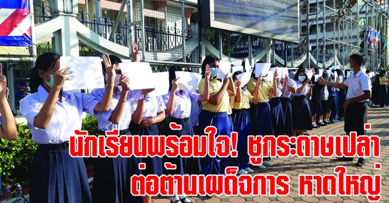 หาดใหญ่ | นักเรียนพร้อมใจ! ชูกระดาษเปล่าต่อต้านเผด็จการ และแสดงจุดยืนทางการเมือง