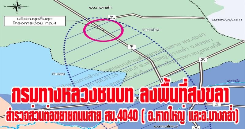 สงขลา   กรมทางหลวงชนบท ลงพื้นที่สำรวจออกแบบส่วนต่อขยายถนนสาย สข.4040 แนวใหม่ด้านทิศเหนือ แยก ทล.4135-ทล.4 อำเภอหาดใหญ่ และอำเภอบางกล่ำ