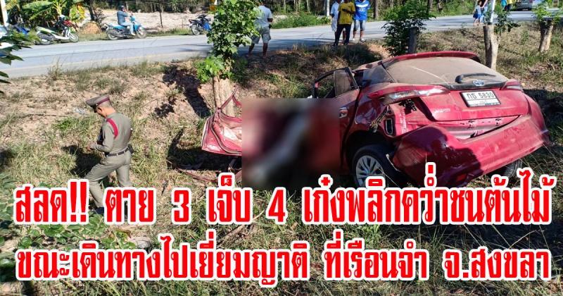 สลด!! ตาย 3 เจ็บ 4 อุบัติเหตุรถเก๋งเสียหลักพลิกคว่ำชนต้นไม้ ขณะเดินทางไปเยี่ยมญาติในเรือนจำจังหวัดสงขลา