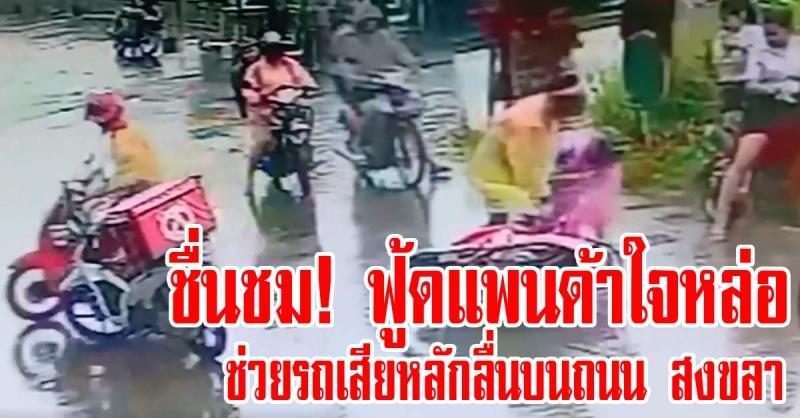 สงขลา | (มีคลิป) ชื่นชม! ฟู้ดแพนด้าใจหล่อ ช่วยคนรถล้มเนื่องจากเสียหลักลื่นบนถนน