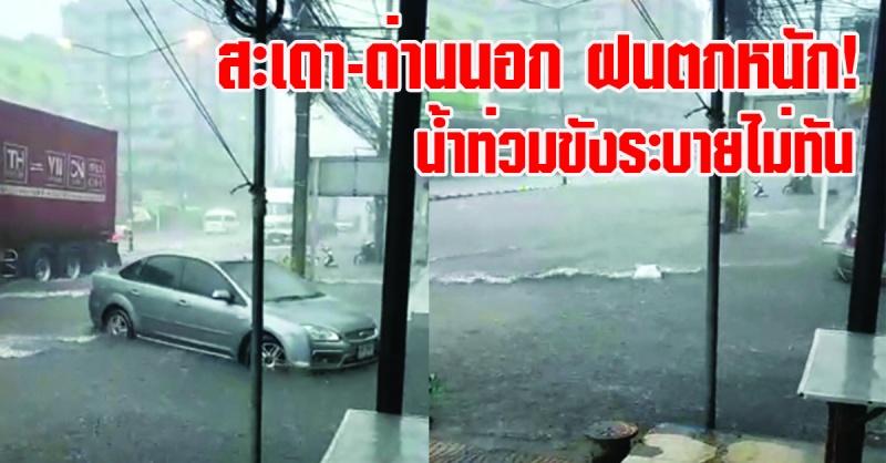 สะเดา |  ฝนตกหนักช่วงบ่าย! ถนนด่านนอกเกิดน้ำท่วมขัง ระบายไม่ทันรถสัญจรลำบาก อยากให้เทศบาลเร่งแก้ไข