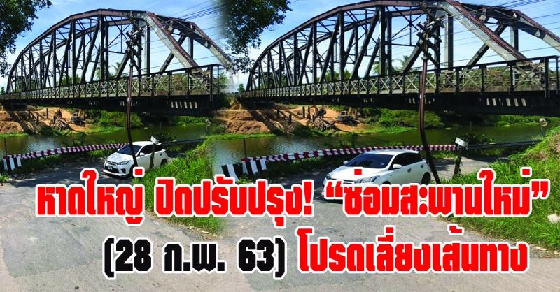 หาดใหญ่   ปิดซ่อมบำรุงก่อสร้างสะพานรถไฟใหม่! ตั้งแต่วันที่ 28 ก.พ. 63 โปหลีกเลี่ยงเส้นทางสะพานข้ามคลองอู่ตะเภาสุดถนนสาครมงคล