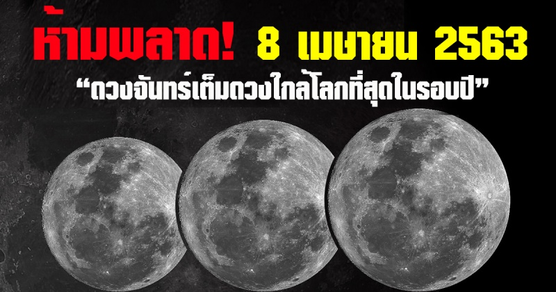 """ห้ามพลาด! """"8 เมษายน 2563"""" ชวนจับตา SuperFullMoon - ดวงจันทร์เต็มดวงใกล้โลกที่สุดในรอบปี"""