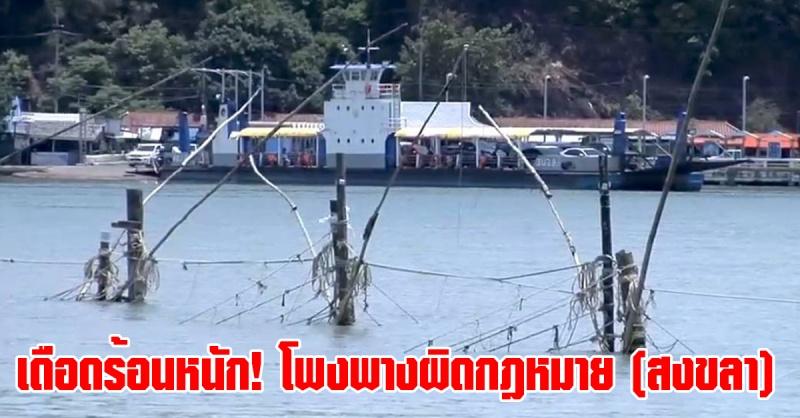 สงขลา | เร่งแก้ปัญหา! โพงพางเครื่องมือประมงผิดกฎหมาย สร้างความเดือดร้อนให้ผู้ประกอบเดินเรือ และทะเลสาบสงขลาตื้น