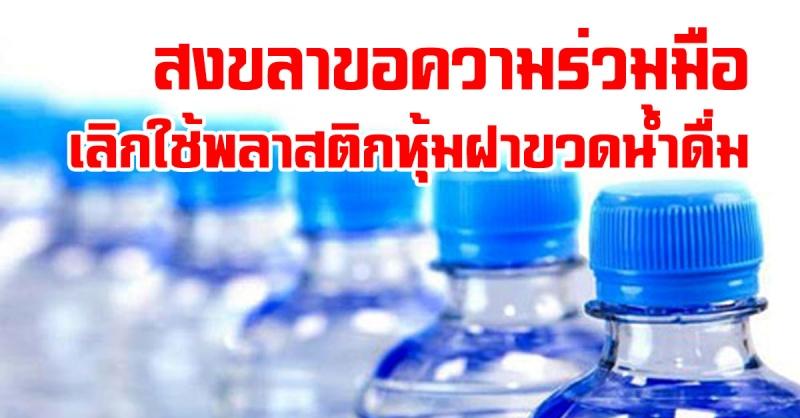 สงขลา ขอความร่วมมือ เลิกใช้พลาสติกหุ้มฝาขวดน้ำดื่ม ลดปัญหาขยะ