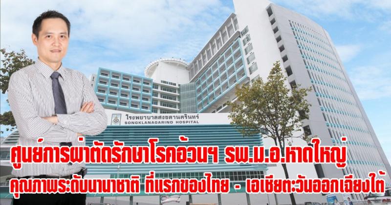 หาดใหญ่ | ศูนย์การผ่าตัดรักษาโรคอ้วนฯ รพ.ม.อ. รับการรับรองคุณภาพระดับนานาชาติ ที่แรกของไทย - เอเชียตะวันออกเฉียงใต้