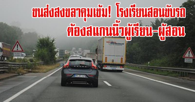สงขลา | คุมเข้ม!! มาตรฐานคุณภาพโรงเรียนสอนขับรถยนต์ ต้องสแกนลายนิ้วมือเพื่อยืนยันตัวตนทั้งผู้เรียนและผู้สอน