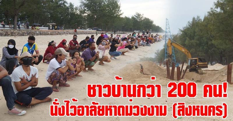 สงขลา | ชาวบ้านม่วงงามกว่า 200 คน นั่งไว้อาลัยหาดม่วงงามหลังมีการทำเขื่อนต่อเนื่อง