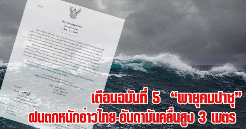 ประกาศกรมอุตุนิยมวิทยา เรื่อง พายุคมปาซุ ฉบับที่ 5มีฝนตหนัก มรสุมตะวันตกเฉียงใต้กำลังแรงพัดปกคลุมทะเลอันดามัน ภาคใต้ อ่าวไทย