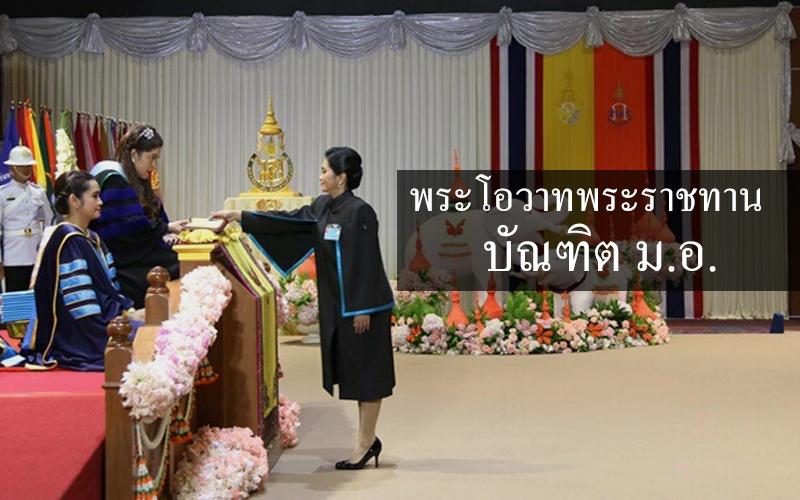 พระราชทานปริญญาบัตรแก่ผู้สำเร็จการศึกษา | มหาวิทยาลัยสงขลานครินทร์