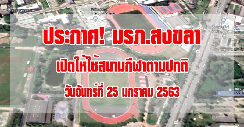 สงขลา | มรภ.สงขลา ประกาศ! เปิดให้ใช้สนามกีฬาตามปกติ (วันที่ 25 มกราคม 64)