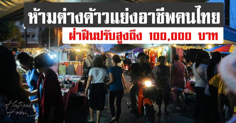 เตือน! ห้ามแรงงานต่างด้าวขายของหน้าร้าน แย่งอาชีพคนไทยฝ่าฝืนมีโทษปรับสูงถึง 100,000 บาท