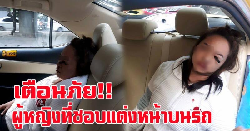 เตือนภัย อย่าแต่งหน้าบนรถ อุบัติเหตุเกิดขึ้นได้ตลอดเวลา