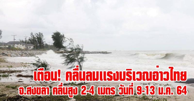 สงขลา | เตือน! คลื่นลมเเรงบริเวณอ่าวไทย คลื่นลมแรง มีผลกระทบตั้งแต่วันที่ 9-13 มกราคม 2564