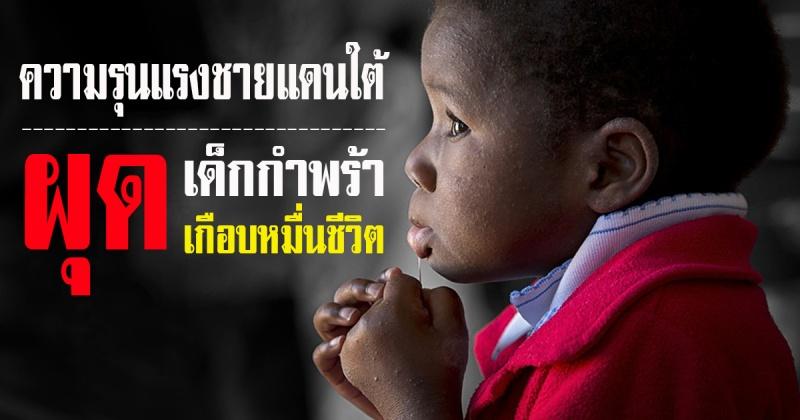 เผยผลวิจัย 'เด็กกำพร้า 9,806 คน' จากเหตุความรุนแรงชายแดนใต้