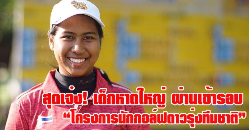 หาดใหญ่   สุดเจ๋ง นักเรียนชั้นม.4 รร.มอ.วิทยานุสรณ์ คัดตัวผ่านรอบแรก ในการแข่งขันนักอล์ฟสมัครเล่นโครงการพัฒนานักกอล์ฟดาวรุ่งมุ่งสู่นักกอล์ฟทีมชาติไทย ประจำปี 2563