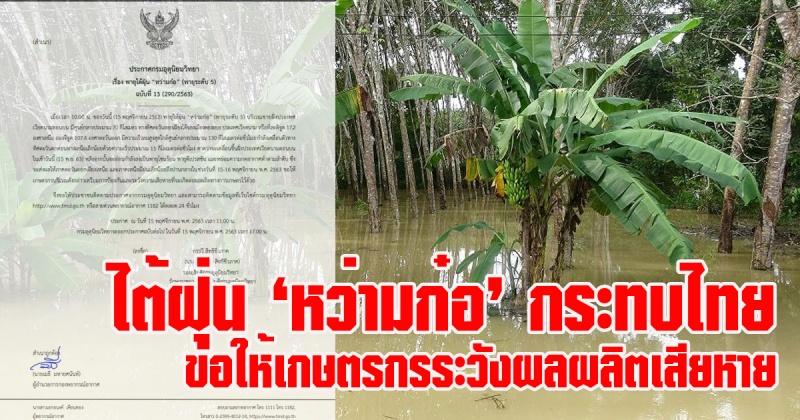 """พายุไต้ฝุ่น """"หว่ามก๋อ"""" กระทบไทย ขอให้เกษตรกรระวังผลผลิตเสียหาย"""