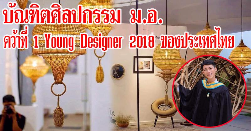 สุดเก่ง! บัณฑิตศิลปกรรม ม.อ. คว้าที่ 1 Young Designer 2018 ของประเทศไทย