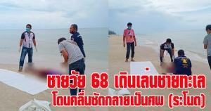 ระโนด | ชายวัย 68 เดินเล่นชายทะเล โดนคลื่นซัดกลายเป็นศพ