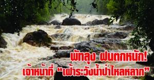 พัทลุง | ฝนตกหนัก! เจ้าหน้าที่เฝ้าระวังน้ำป่าไหลหลาก