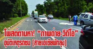 รัตภูมิ | ประกาศตามหาภาพเหตุการณ์ หรือวีดีโอ เป็นอุบัติเหตุรถกระบะชนกับรถมอเตอร์ไซค์ ซึ่งคนขับมอเตอร์ไซค์เสียชีวิตในที่เกิดเหตุ
