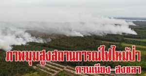 ควนเนียง | ภาพมุมสูงสถานการณ์ไฟไหม้ป่า กว่า 1,200 ไร่