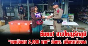 รัตภูมิ | ชื่นชมพลเมืองดี พบเงินสดจำนวน 2,000 บาท นำส่งเจ้าหน้าที่ตำรวจเพื่อตามหาเจ้าของ