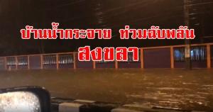 สงขลา | ฝนตกหนัก บ้านน้ำกระจาย น้ำท่วมถนนสูง !!