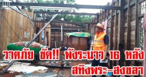 (มีคลิป) สทิงพระ | วาตภัย ซัด !! บ้านเรือนเสียหายกว่า 16 หลัง