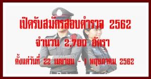 เปิดรับสมัครสอบตำรวจ 2562 นายสิบตำรวจเปิดสอบแล้ว!!! 2,700 อัตรา