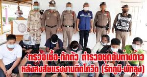 พัทลุง| นำตำรวจเข้าตู้ตรวจหาเชื้อ หลังพบแรงงานพม่าต้องสงสัยติดเชื้อโควิด-19