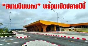 ยะลา | พร้อมเปิด! สนามบินเบตงปลายปีนี้ (2563)