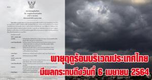 """ประกาศกรมอุตุนิยมวิทยา """"พายุฤดูร้อนบริเวณประเทศไทย"""" (มีผลกระทบถึงวันที่ 6 เมษายน 2564)"""