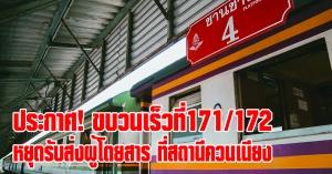ควนเนียง | ประกาศให้ขบวนเร็วที่ 171/172 หยุดรับ-ส่ง ผู้โดยสารที่สถานีควนเนียง ตั้งแต่วันนี้เป็นต้นไป