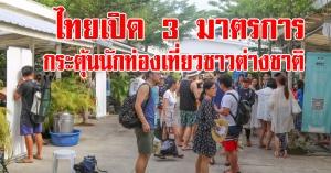 ไทยเปิด 3 มาตรการ กระตุ้นนักท่องเที่ยวชาวต่างชาติ ท่องเที่ยวไทยปลายปีนี้