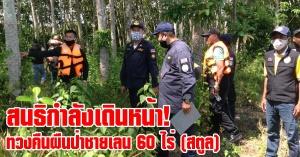 สตูล   สนธิกำลัง 13 หน่วยเดินหน้าทวงคืนผืนป่าชายเลน 60 ไร่ รวมความเสียหายมูลค่า 7,143,582.10  บาท