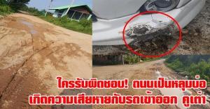 คูเต่า | ใครผิดรับผิดชอบ?  ถนนเป็นหลุมบ่อ เสี่ยงเกิดอุบัติเหตุ และความเสียหายแก่รถที่สัญจรไปมา
