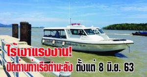 สตูล | ด่วน! ปิดด่านท่าเรือตำมะลัง เงียบสงัดไร้คนเดินทางกลับ ตั้งแต่วันที่ 8 มิ.ย. 2563 เป็นต้นไป