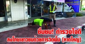 หาดใหญ่ | ชื่นชม! ตำรวจใจดี ลงโทษเยาวชนไม่มีใบขับขี่-ไม่สวมหมวกด้วยการวิดพื้นแทนการจับ-ปรับ